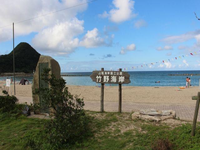 ちょっと足をのばせば渚百選に選ばれた「竹野海岸」