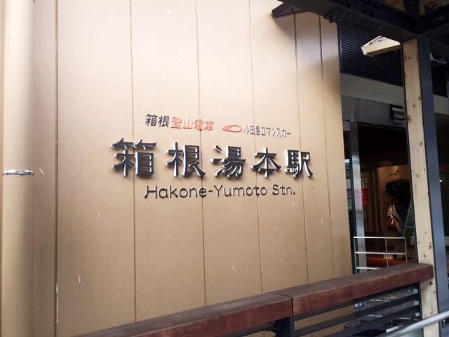 東京までの約1時間30分☆彡アクセスGOODです!