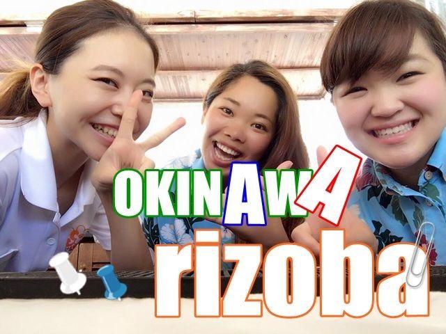 【イチオシ!!寮が1R?!】生活環境も整った沖縄本島のリゾバ!!今ならダイビング割引も?!