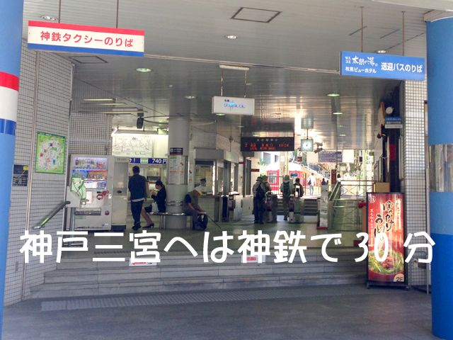 神戸三宮へは約30分!休日は息抜きに元町中華街でのランチはいかがでしょう!