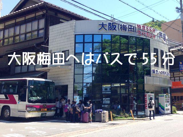 梅田まで55分!グランフロントやUSJへも気軽に行けちゃいます。