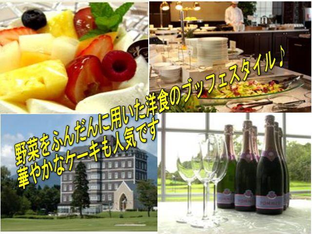 ☆栃木県那須のホテルさんです!ゴルフ場も完備されて老若男女様々なお客様がご利用されます☆