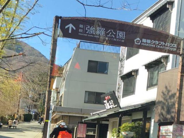 強羅駅から徒歩1分の場所☆駅近も魅力の一つ☆