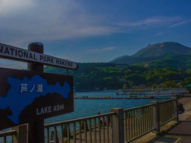 箱根と言えば芦ノ湖!