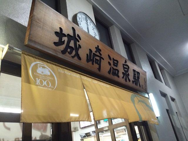 城崎温泉まで電車で30分で行けますよ♪