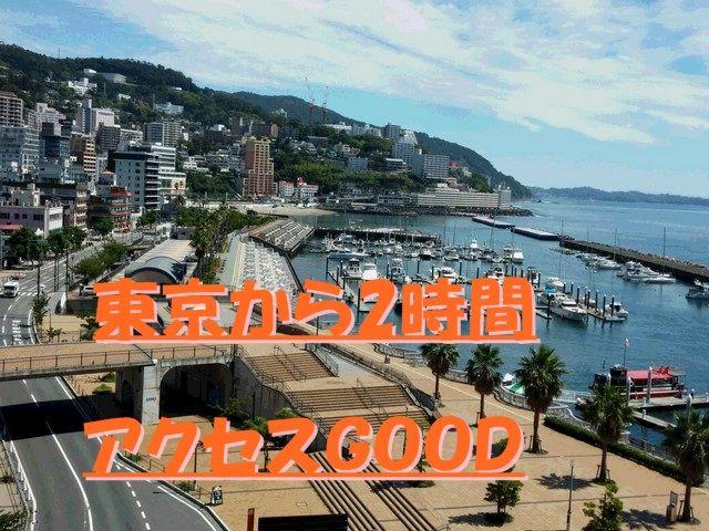 アクセス良好〜都内から2時間30!!熱海駅より15分!!