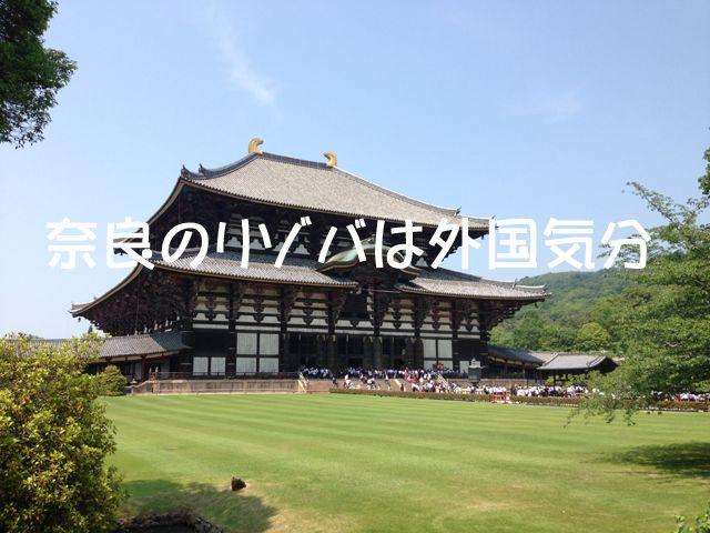 「大仏」さまが鎮座し、外国人観光客に人気の「東大寺」