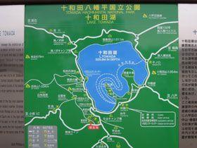 十和田湖周辺は、、、大自然!!