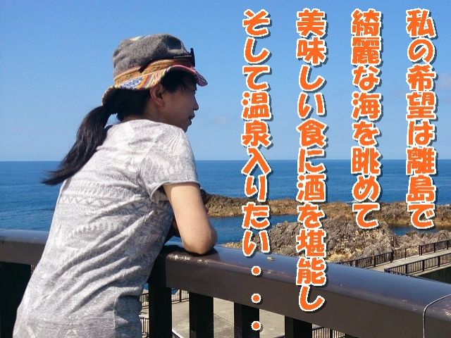 ご希望を多く叶えてくれる離島それが佐渡島。