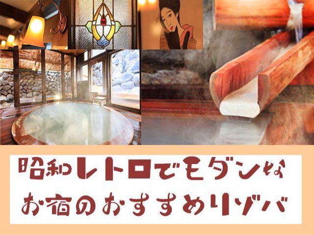 ≪山形/蔵王≫東北の人って肌キレイだよね・・・それはね、いい温泉に入ってるから!!!