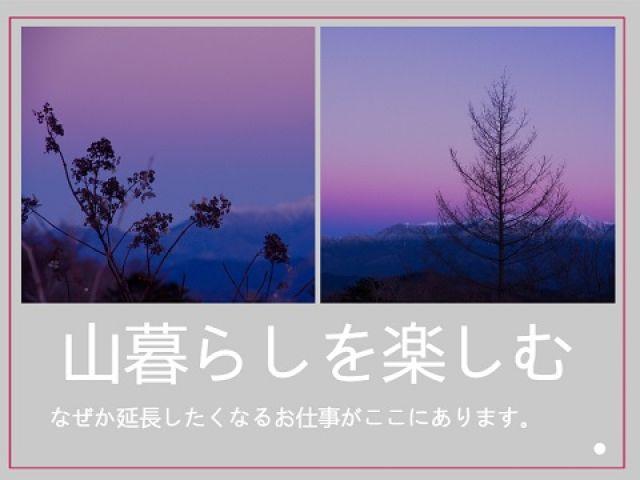 最高の星空と自然が待っています!!こんなに綺麗な星空は見たことがないとのお声多数!!