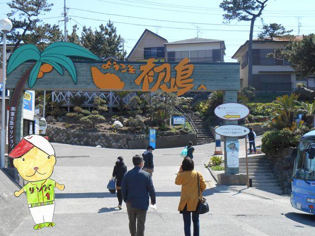 ☆☆☆ようこそ!!身近で行ける離島初島へ☆☆☆