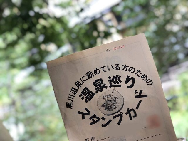 黒川温泉お湯巡りマップ!全旅館お風呂を堪能できますよ〜〜♪