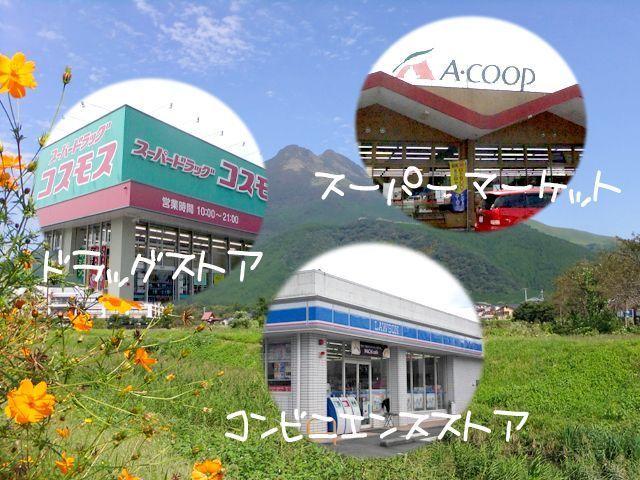 温泉地ですが、スーパーやドラッグストア、コンビニも有り、生活はとても便利です!