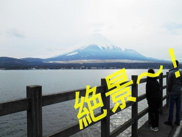 休みの日にはせっかくだから、絶景のビュー・富士山を眺めてみましょうね!天気の良い日にね笑