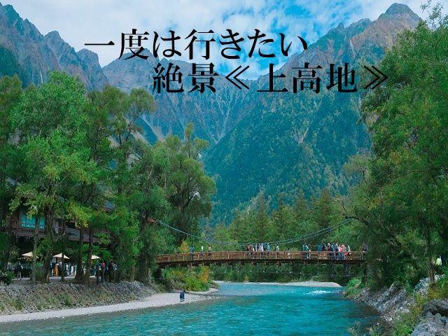 近隣には上高地・高山・世界遺産の白川郷などなど見所のある場所も多数あります。観光へGo!