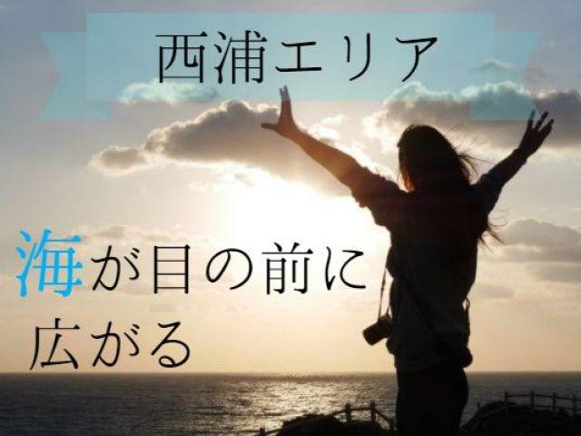 【夏リゾバ♪】都心へのアクセス◎海が好きな方にもオススメ案件です☆