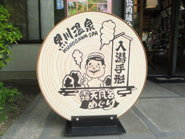 人気の黒川温泉のお仕事♪英語も活かせる職場です♪