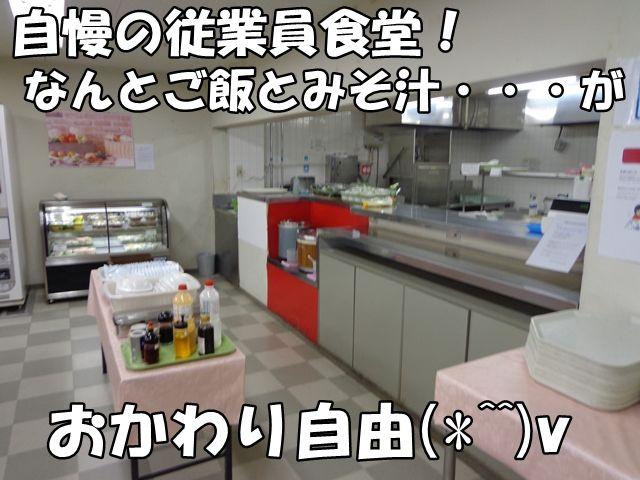 メニューが豊富な従業員食堂\(^o^)/