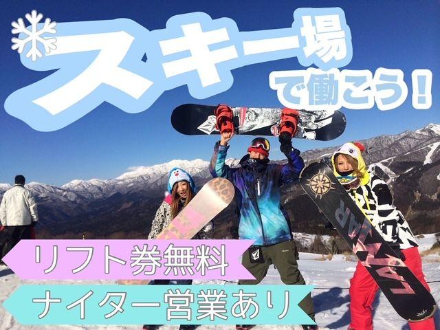 今年の冬はスキー場で思い出作りませんか?♪