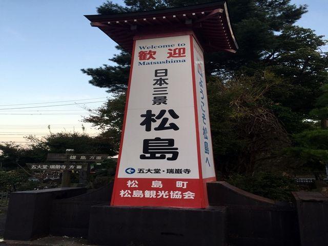 日本三景の松島でのお仕事です!しっかりと稼げますよ☆
