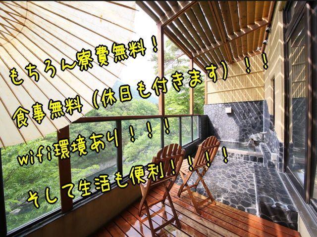東京の奥座敷「鬼怒川温泉」!都心までのアクセスが抜群な温泉地☆