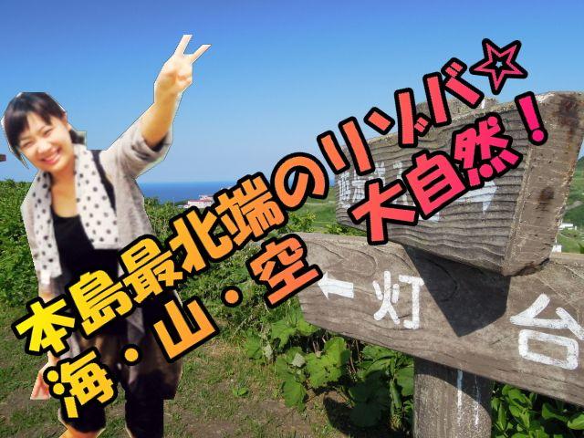 本州最北端!思い出になりますよ〜☆