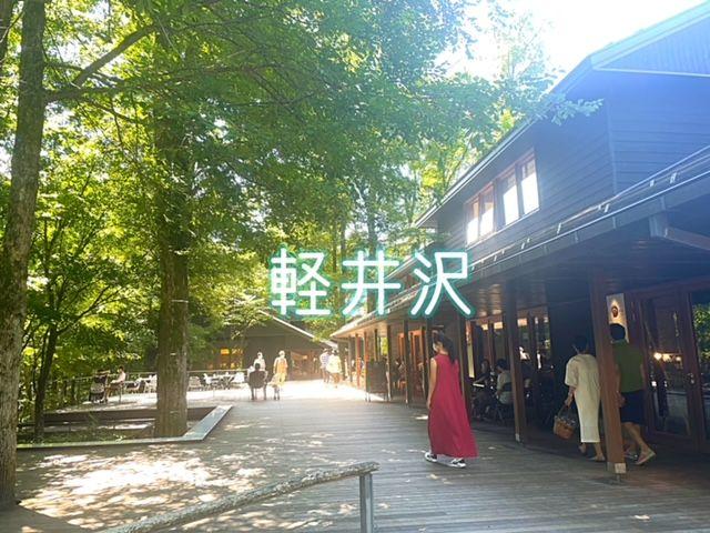 人気の避暑地軽井沢!