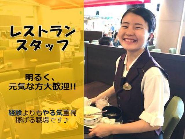 職場:20〜30代のスタッフが活躍中!四国No.1のテーマパークのオフィシャルホテルです。