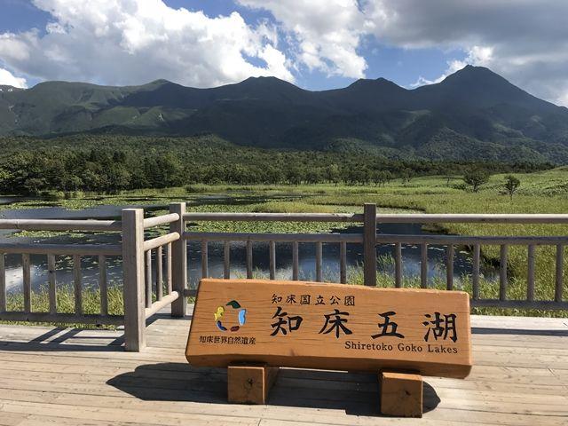 知床五湖も目と鼻の先!原生林に囲まれてたたずむ幻想的な5つの湖☆