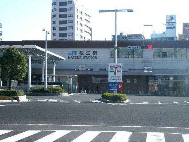 最寄駅は松江!