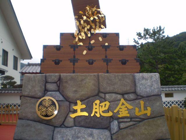 土肥エリアの観光スポット土肥金山