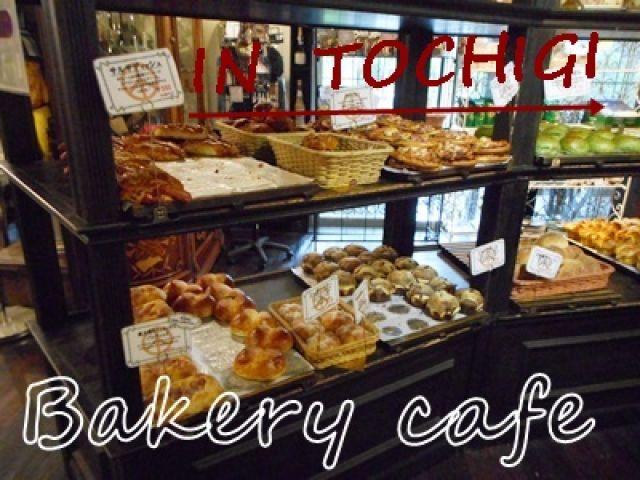 【人気のパン屋さんで簡単な調理補助】栃木県内外でも知られる人気有名店になりますよ〜♪