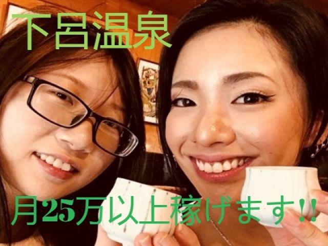 下呂温泉の人気ホテル☆高時給でしっかり残業も有!!観光もお仕事もお給料も欲張って下さい!!