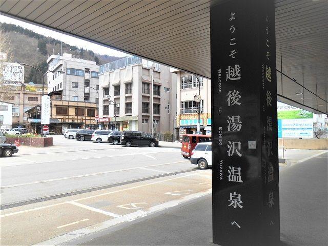 越後湯沢駅まで先方の送迎があります!