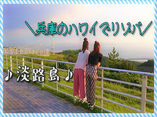 観光、温泉、食事を楽しめる淡路島♪