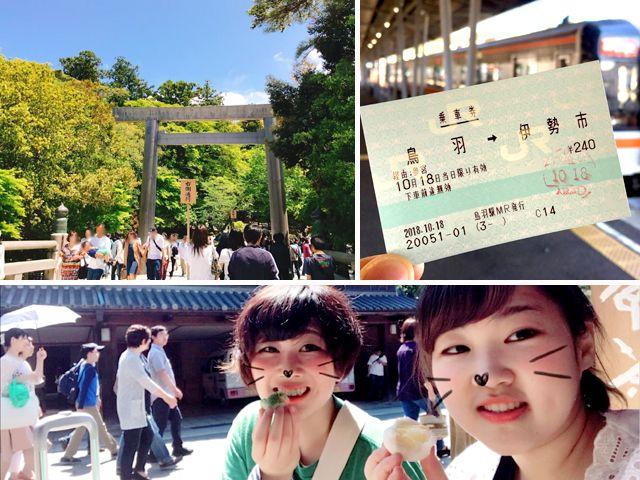 三重は観光地が盛りだくさん!伊勢・鳥羽・志摩スペイン村など楽しめるスポットがいっぱいです。