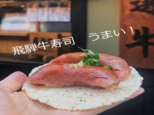 高山と言えば古い町並み♪飛騨牛寿司は絶品!!