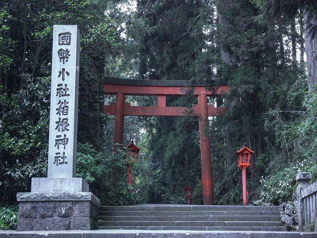 関東きってのパワースポット!箱根神社もすぐ近所ですよ---(^^)/
