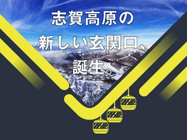 2020年オープンのパルスゴンドラを乗れば「志賀高原山の駅」まで約1分半の好立地!!