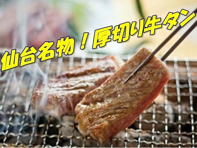 仙台は美味しい物がたくさん!!食べ歩きも出来ますよ♪