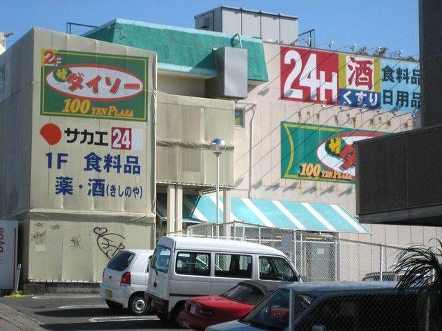 【職場周辺環境】 24時間スーパーもあり、生活も便利です。