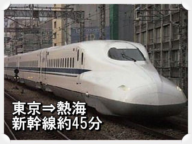 これも熱海の「売り」の一つ! 東京からのアクセスの良さは関東の中でも有数です!