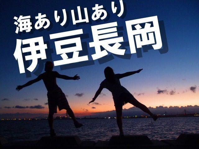 2019年リニューアルオープンした御宿! 【寮内Wi-Fi完備】【生活環境便利】