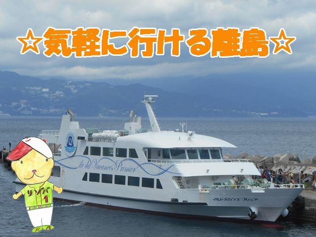 都心から一番近い離島「初島」!東京からわずか2時間で行けます!