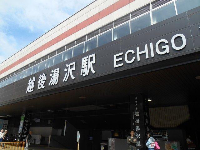 越後湯沢駅は便利ですよ