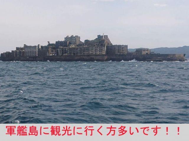 休日は観光三昧!軍艦島が一番人気です!