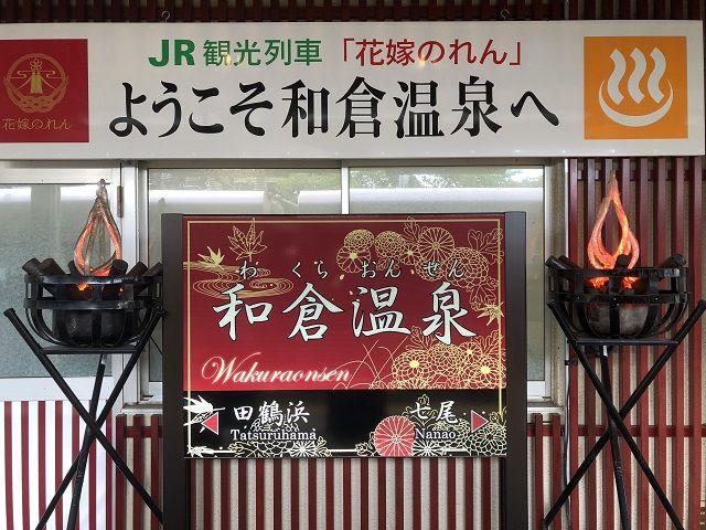 オススメエリア!!和倉温泉で〜す。