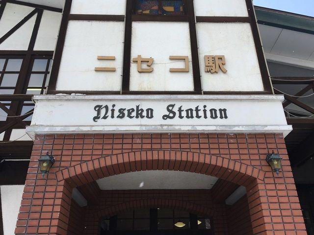 ニセコ駅から送迎あり!