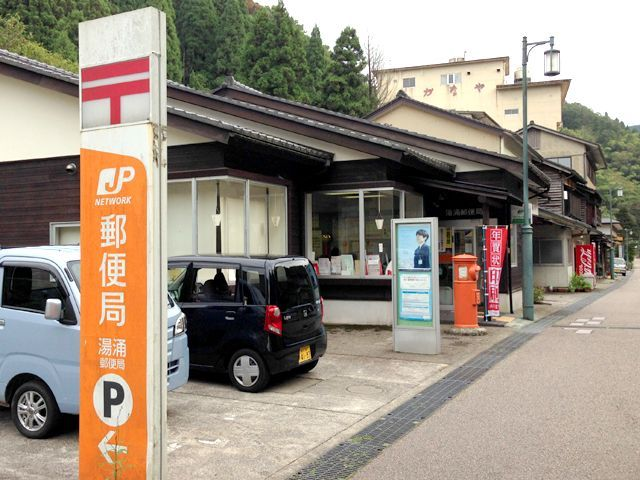 徒歩圏内に郵便局もあります。